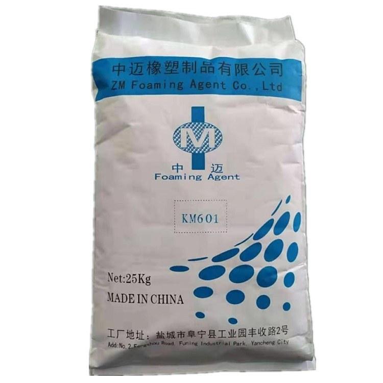 AC系列發泡劑KM-601 橡塑制品發泡劑KM-601 發泡劑供應商 環保型