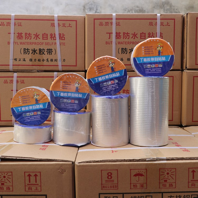 平房裂缝处理防漏 丁基胶带 丁基防水胶带 厂家出售