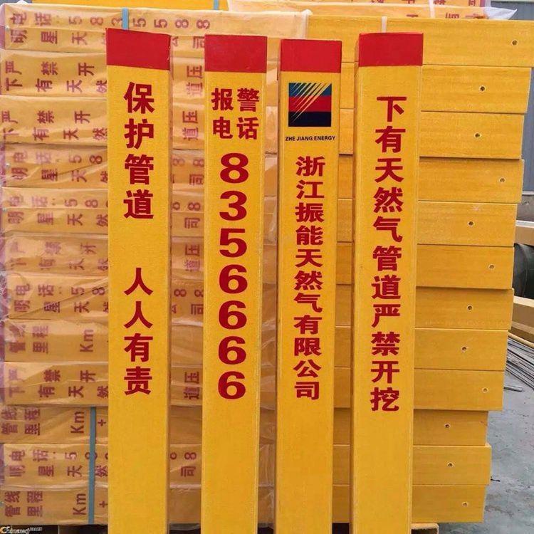 玻璃钢标志桩 燃气管道标志桩 下有电缆警示桩 交通警示牌 伟安生产定制