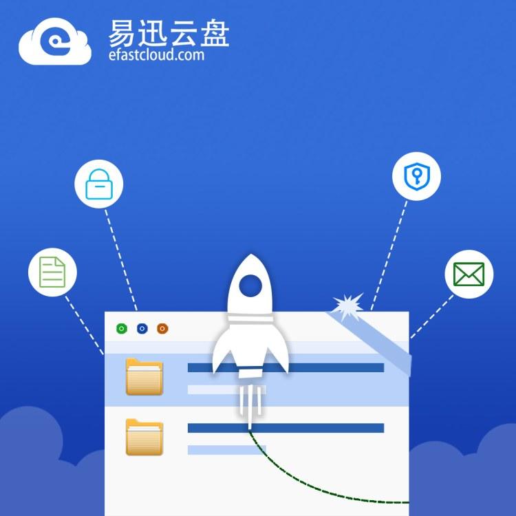 易迅云盘 文件管理系统 电子文档管理系统