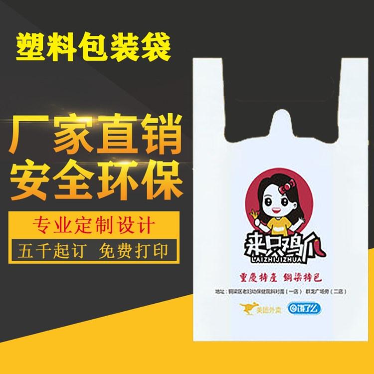 上海塑料袋厂 超市塑料袋批发 防漏防破 免费设计 中茂塑业