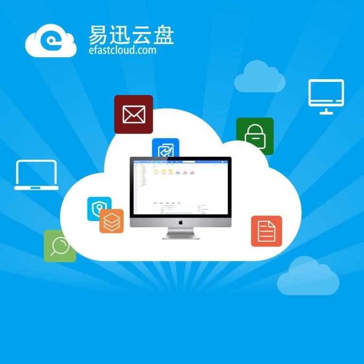 易迅云盘 企业文件管理软件 局域网文件管理软件
