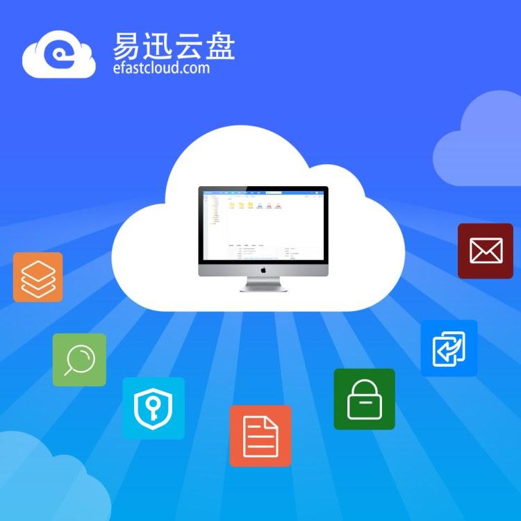 易迅云盘 企业文件管理软件 文件共软件系统