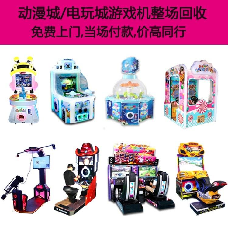 贝贝熊商贸 游戏机回收、电玩城动漫城整场回收 变废为宝