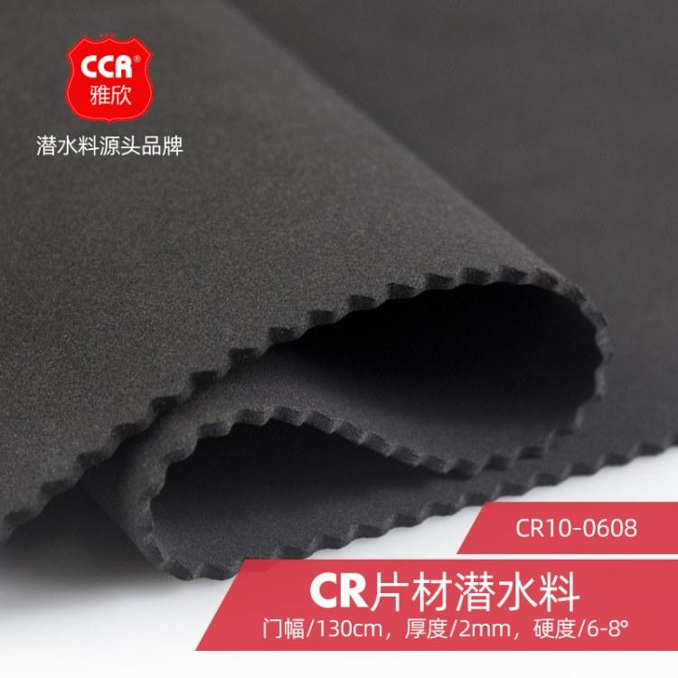 雅欣工厂批发 CR氯丁橡胶片材 潜水服高级护具面料
