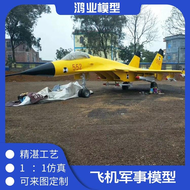 定制大型仿真户外战斗机飞机军事模型公园航空模型展览铁艺焊接摆件0