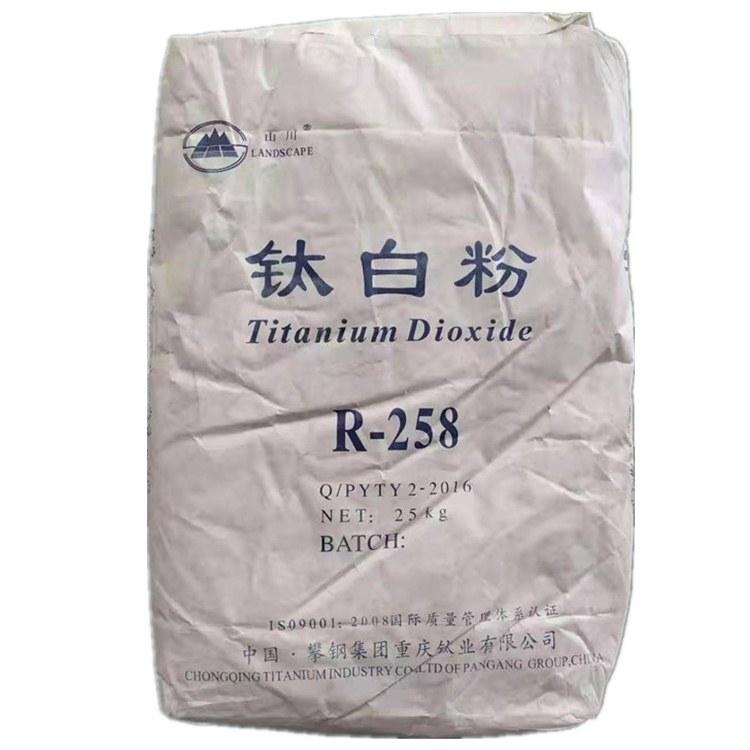 金紅石顏料鈦白粉R-258 環保型顏料 鈦白粉供應商生產廠家