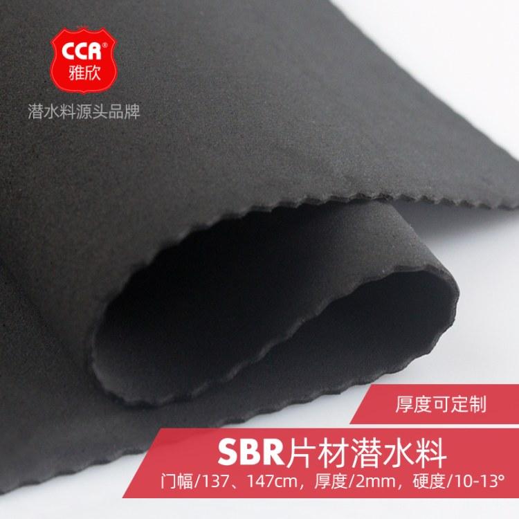 SBR环保材料 雅欣厂家直销Neoprene潜水料 2mm片材