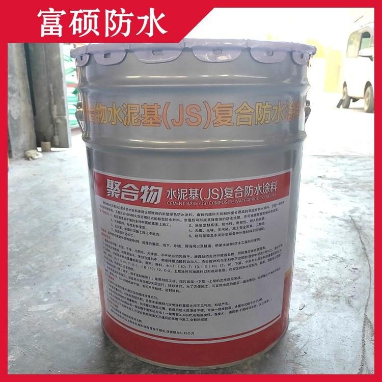 屋顶卫生间防水涂料 聚合物水泥基js防水涂料 富硕牌