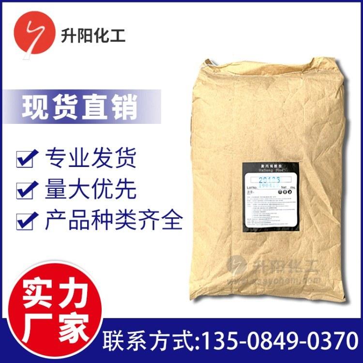 长沙升阳供应 聚丙烯酰胺/PAM/净水絮凝剂