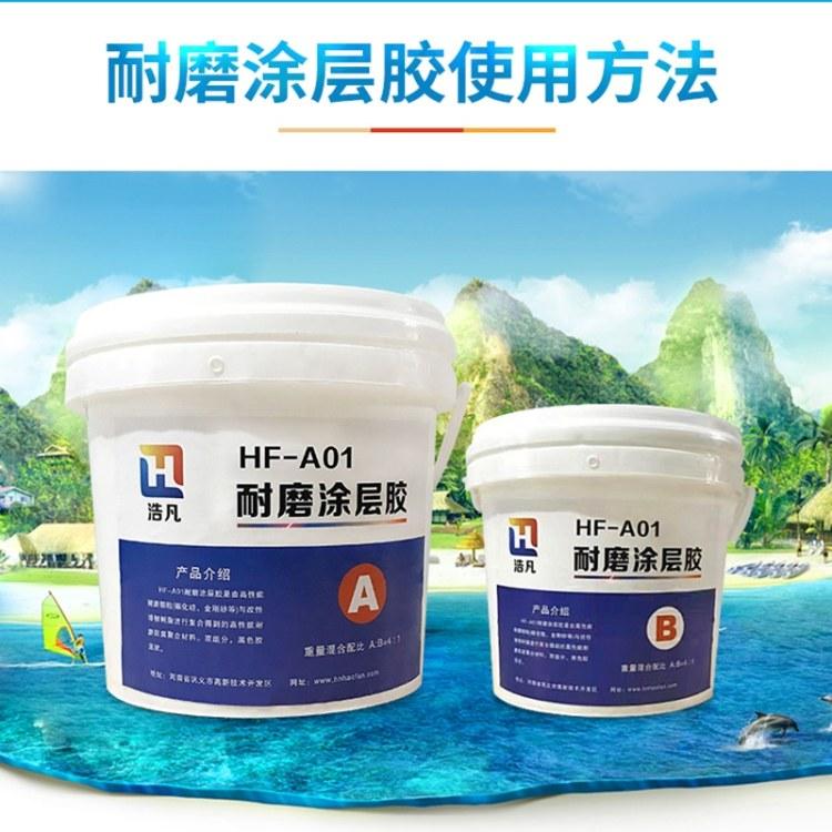 耐磨胶泥,耐磨陶瓷胶泥,高温耐磨胶泥,浩凡环保HF-A01
