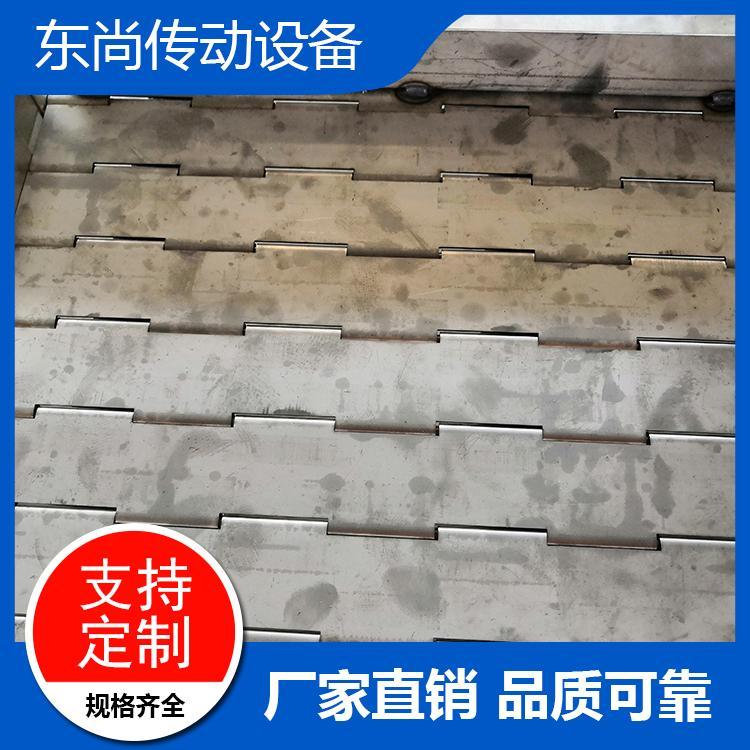 东尚直销不锈钢清洗输送链板 冲孔链板专业生产