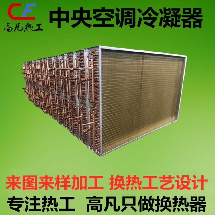 广东专业热工制造商 专业定制空气冷却器  不锈钢风机盘管生产厂家 蒸发器定做 翅片式冷凝器加工生产