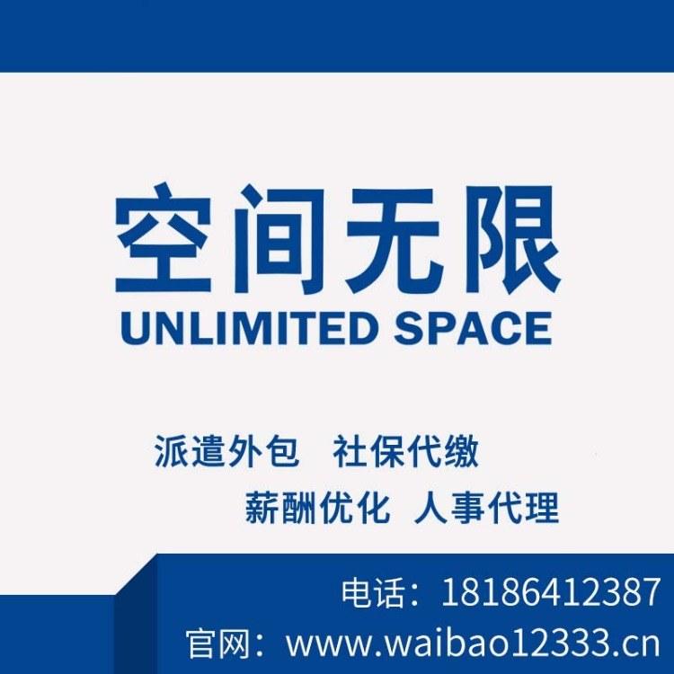 人力外包,保安/保洁外包,空间无限正规靠谱