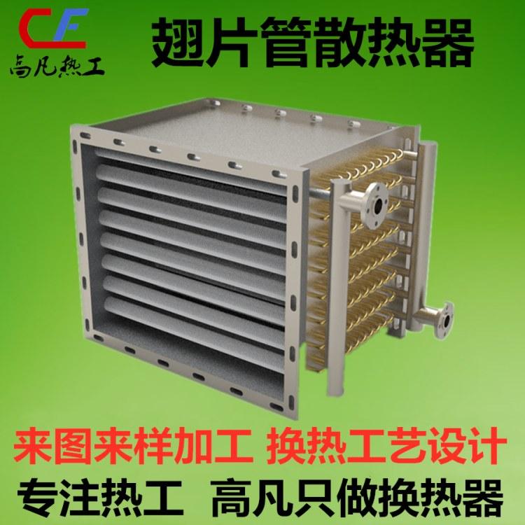 专业热工设备定制  不锈钢换热器生产厂家 翅片管式换热器加工 翅片管散热器 蒸汽散热器厂家直销