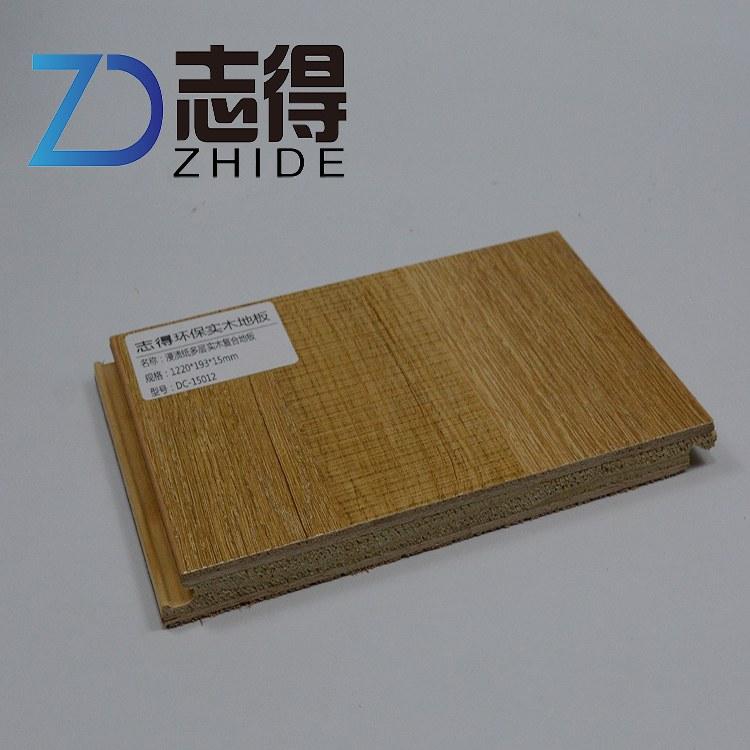志得15mm多层实木复合木地板强化面北欧原木家用防水耐磨环保地暖
