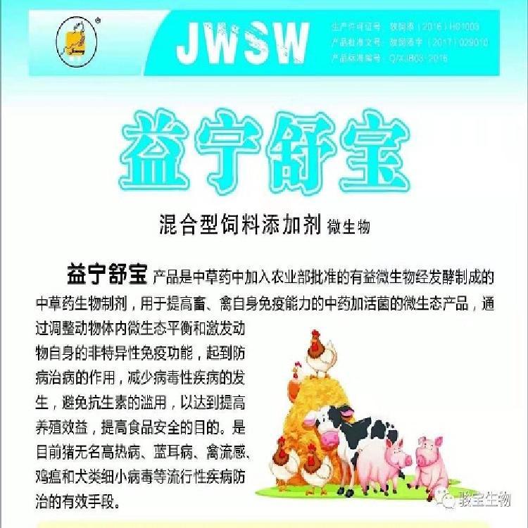 骏王高效益生素,家禽家畜专用-厂家直销  厦门饲料添加剂厂家