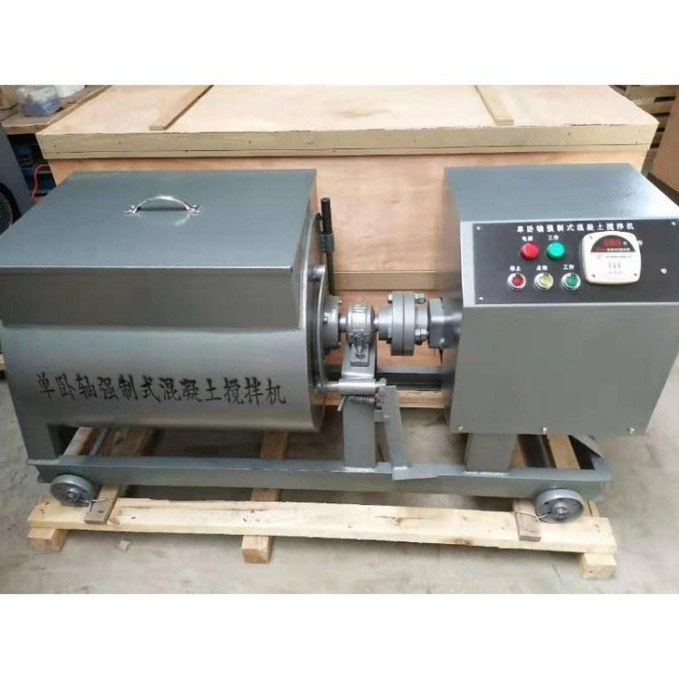 科达路桥 厂家直销 混凝土强制式单卧轴搅拌机 混凝土试验室用搅拌机 批发零售