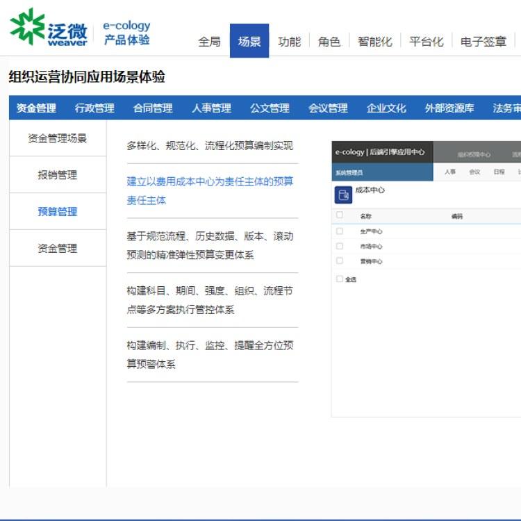 广东泛微E9带来全新用户体验,泛微e-cology  ,惠州泛微EC中大型企业协同办公OA