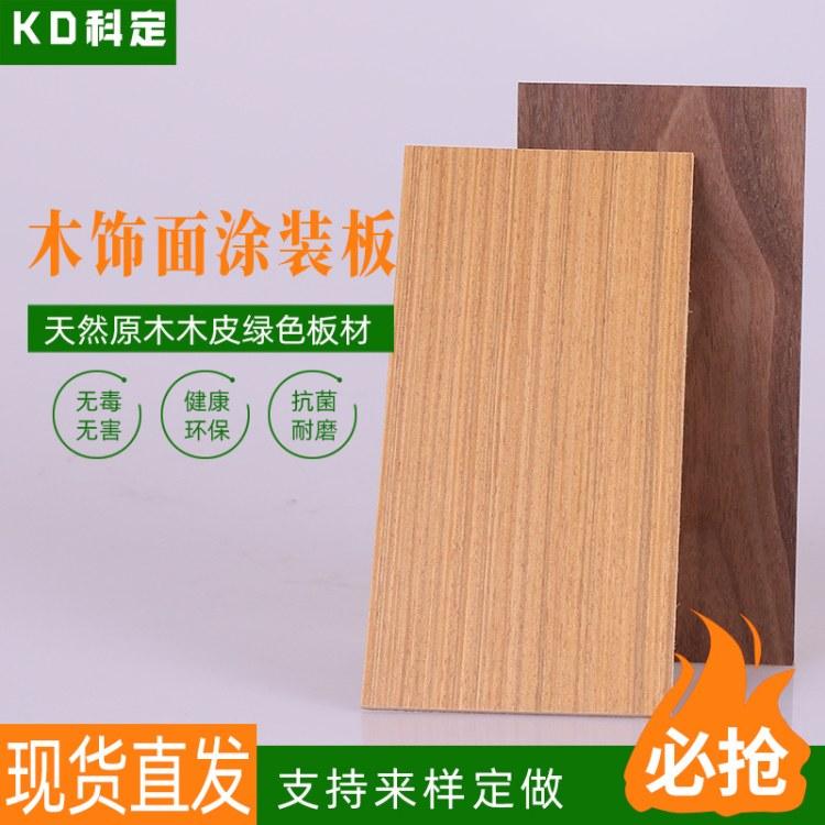 免漆板木饰面板uv板背景墙橱柜木饰面kd板胡桃贴皮实木科定木皮