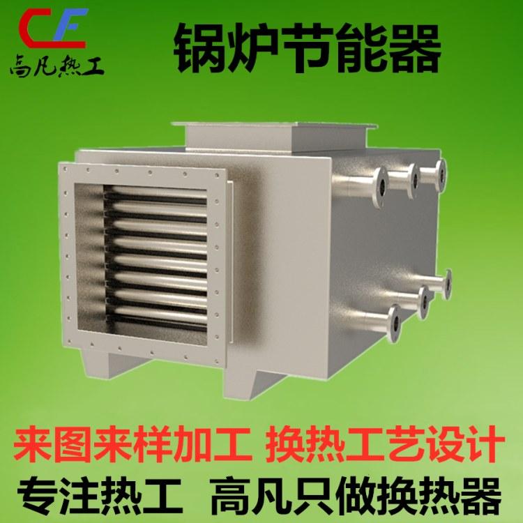 广东专业热工设备  燃气锅炉节能器  低温锅炉省煤器非标定制