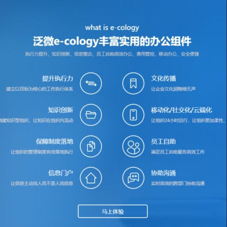 协同办公OA带您走进上海泛微OA来详细了解上海泛微