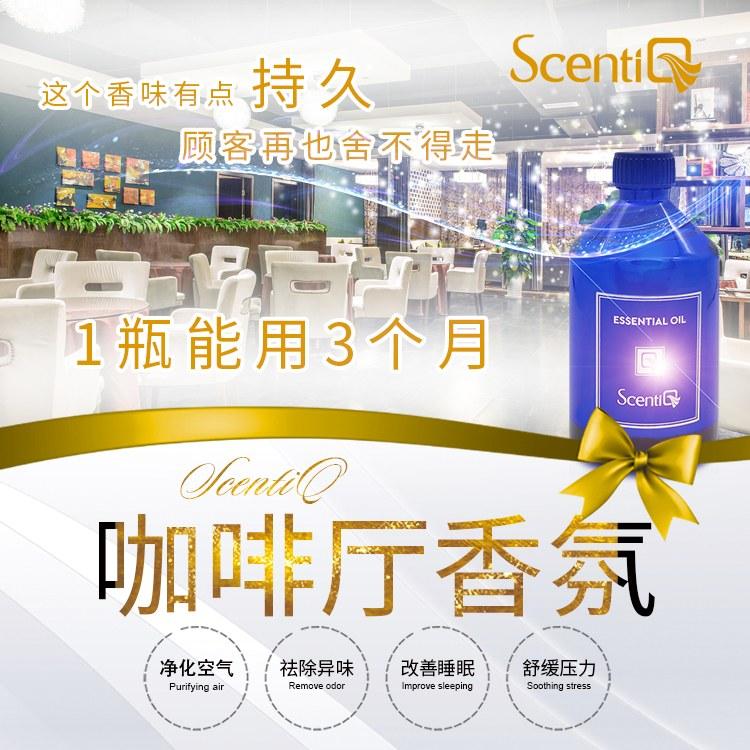 咖啡厅香氛 咖啡厅酒店商场加香香氛定制法国进口香薰精油 ScentiQ 橙诚国际