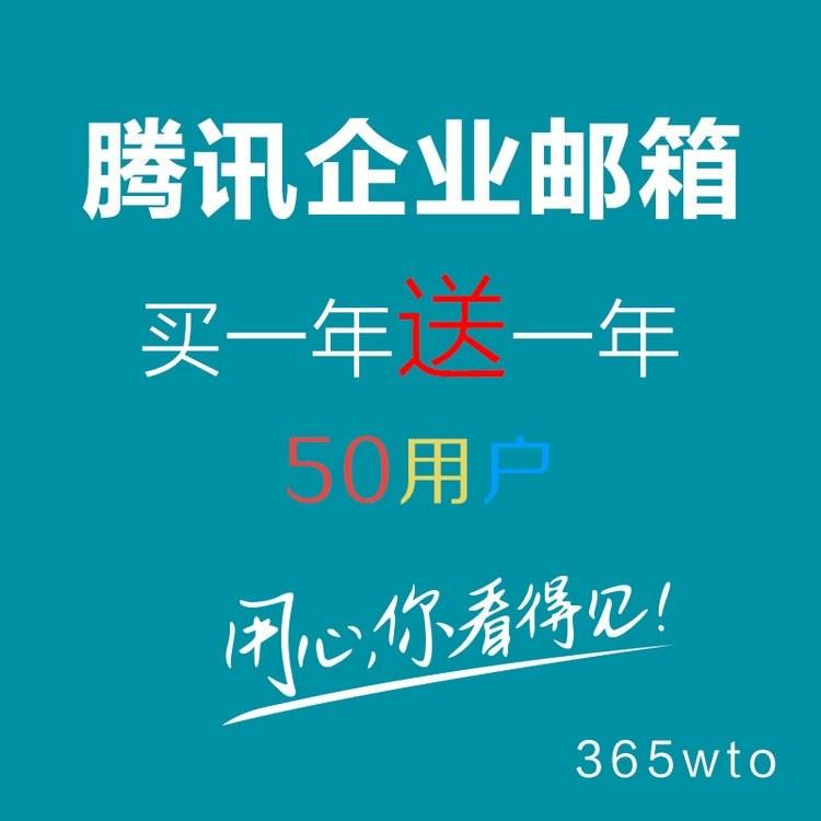 腾讯企业邮50用户旧版 企业邮局 腾讯邮箱服务商