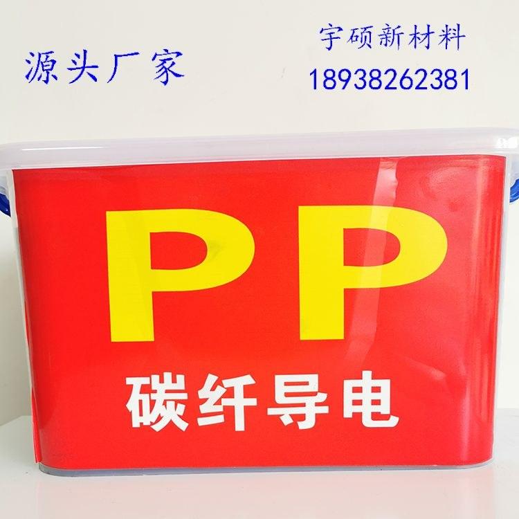 导电PP,碳纤维导电PP,炭黑导电PP塑料,东莞宇硕