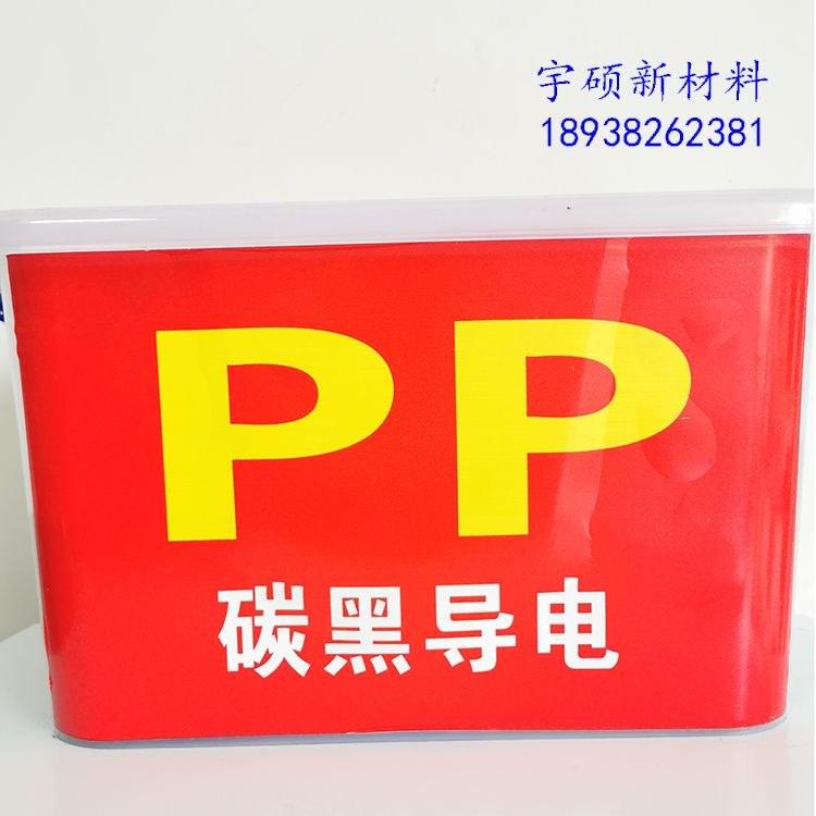 专业的导电塑料,防静电塑料,生产厂家