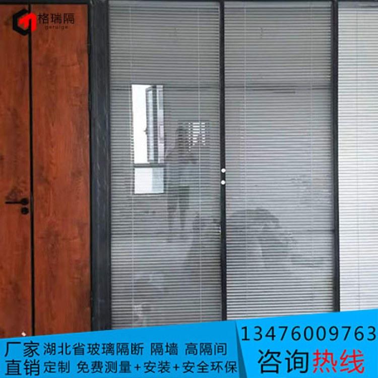 武汉玻璃隔断 格瑞隔 双玻百叶隔墙 磨砂玻璃隔间