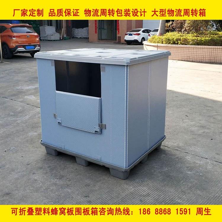 广东大型汽车零部件塑料蜂窝板围板箱
