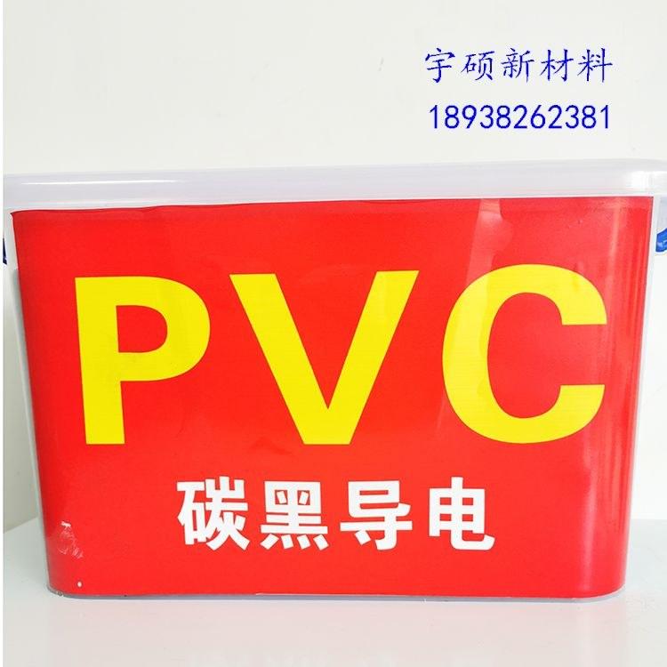 可注塑,挤出的导电PVC,防静电PVC 现货供应
