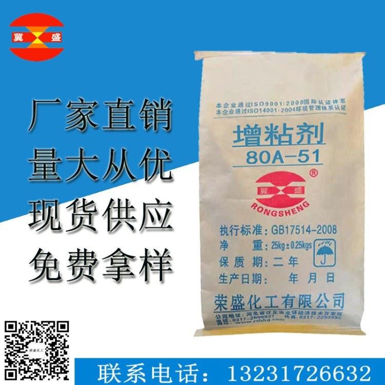 增粘剂80A-51厂家供应量大从优免费拿样