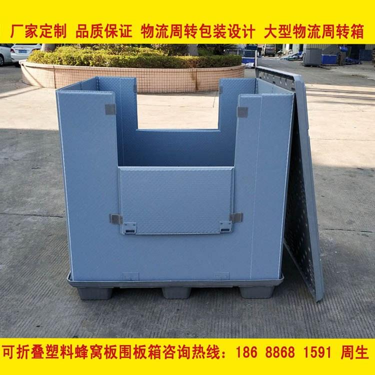 厂家定制PP蜂窝板围板箱 大型塑料蜂窝板围板箱