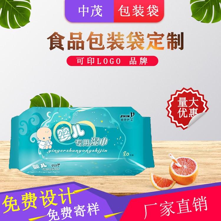 茶叶真空包装袋子 桂圆包装袋子 支持定制 厂家直销 中茂