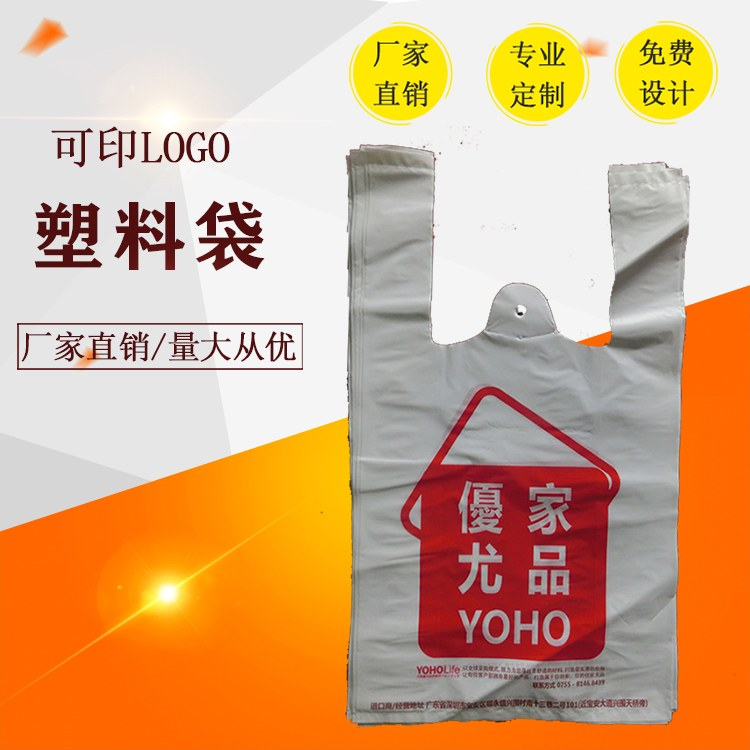 手提塑料袋定做批发 定做塑料袋厂家 免费寄样 厂家直销 中茂