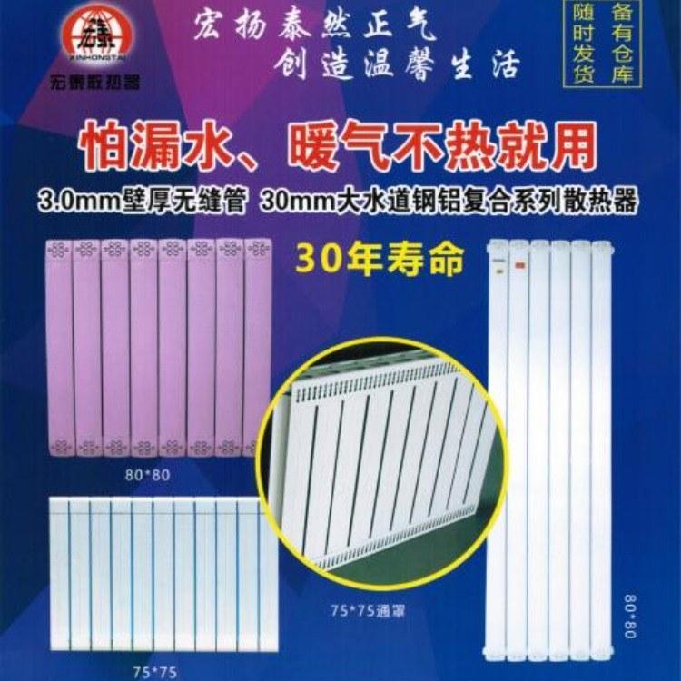 大水道散热器定制 山东暖气片 升温快暖气片
