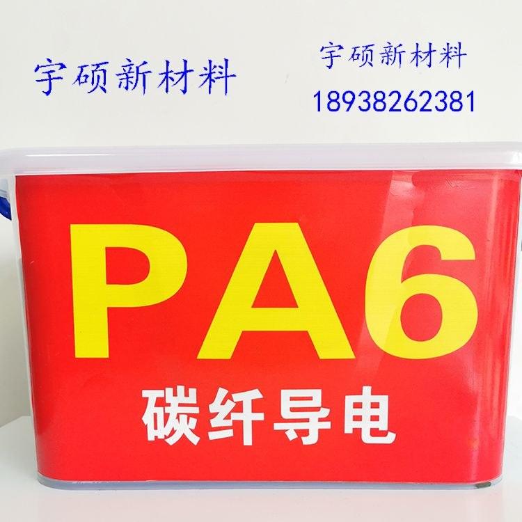 碳纤维导电PA6,碳纤维增强尼龙,强度高,导电性好,东莞宇硕
