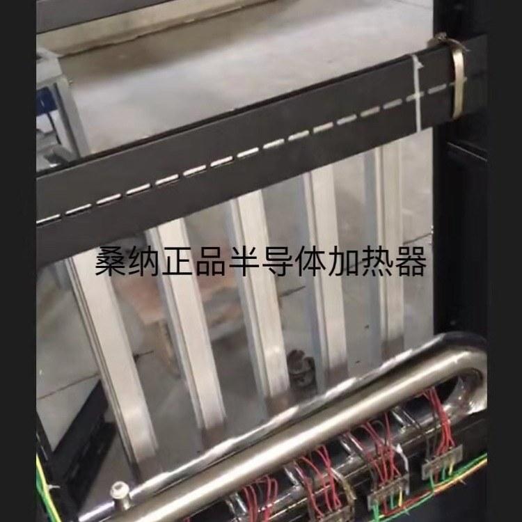 桑纳正品 PTC半导体加热器 铝合金半导体电热管 水电分离安全设计