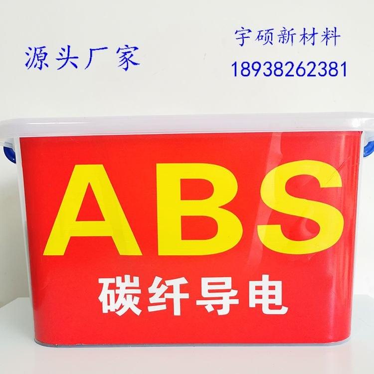 东莞宇硕,碳纤维导电ABS塑料,碳纤维增强ABS,强度高,导电性好