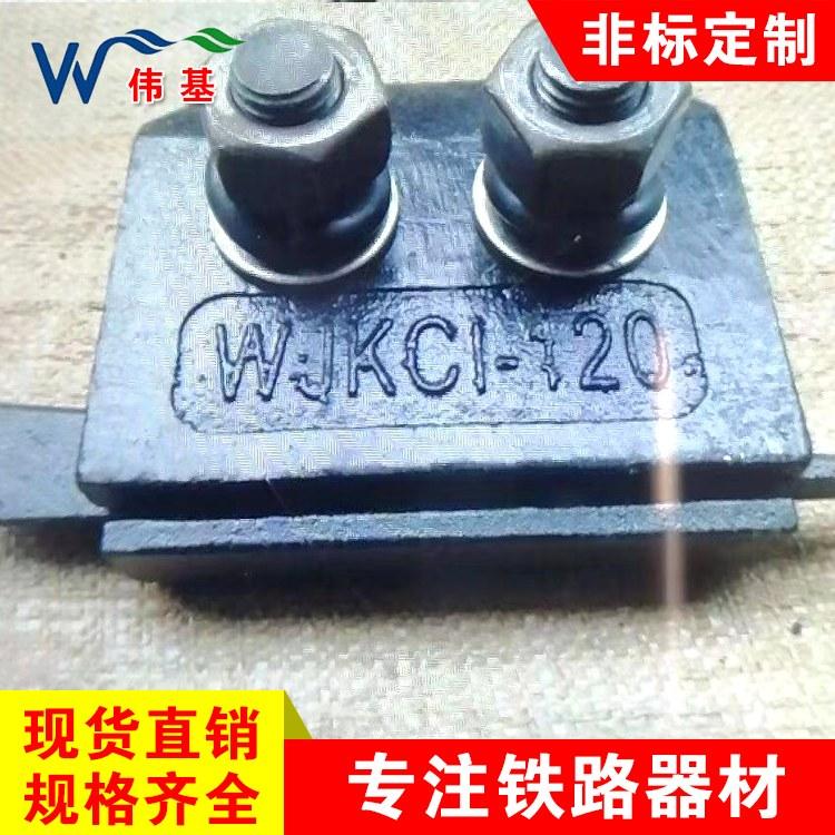 伟基厂家供应轨道固定件压轨器 钢轨固定装置 钢梁压轨器