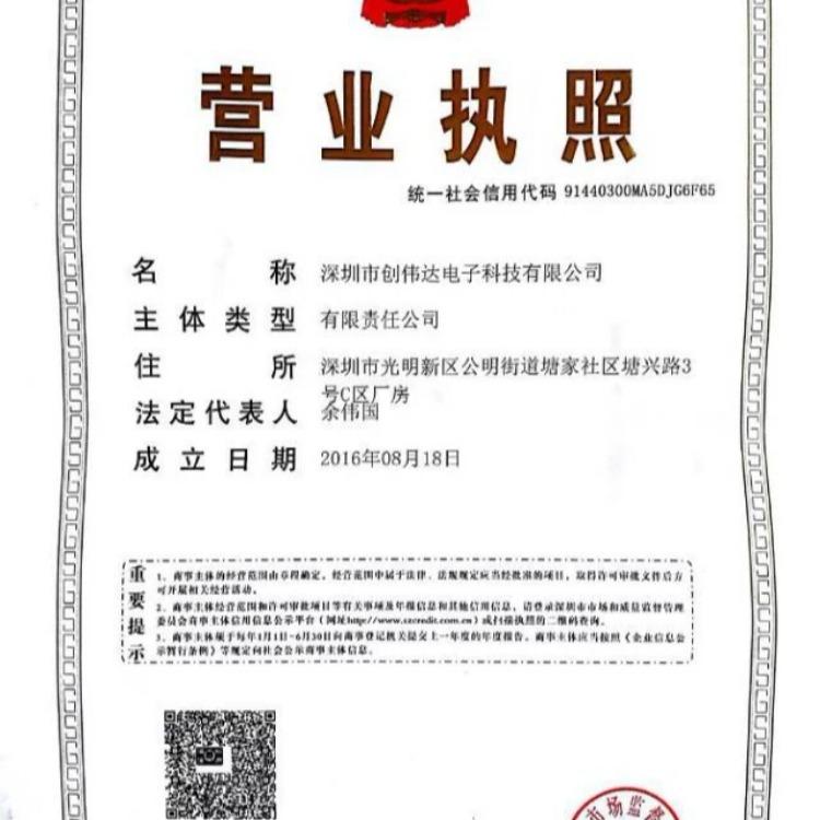 深圳市创伟达电子科技有限公司