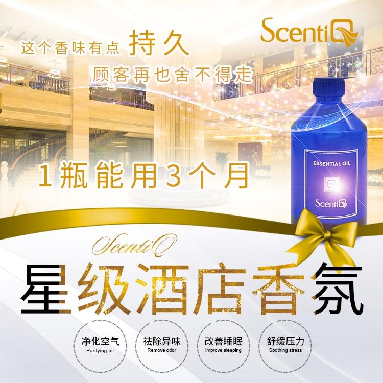 星级酒店香氛 星级酒店KTV商场加香法国进口香薰精油 ScentiQ 橙诚国际