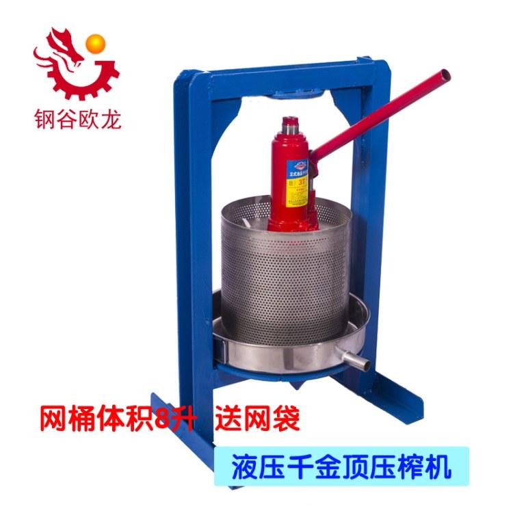 长沙欧龙优质供应 不锈钢手动小型液压机榨油机家用水果葡萄蜂蜜榨汁机 猪油渣压油机