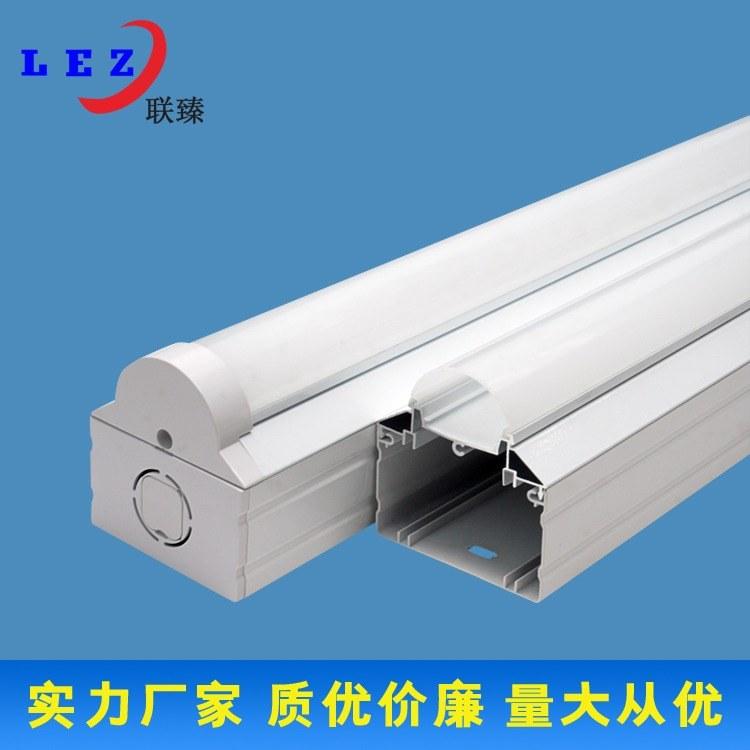 铝型材线条灯套件  线型灯套件  联臻生产厂家
