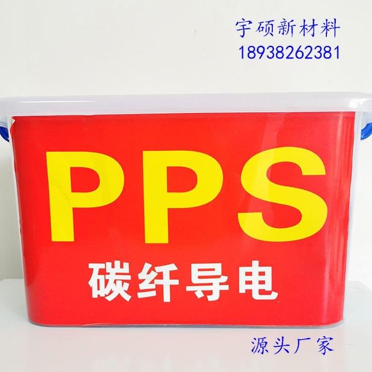 碳纤维导电PPS,碳纤维增强PPS,强度高,耐高温,东莞宇硕