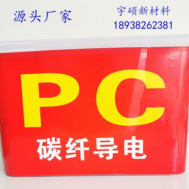 碳纤维增强PC材料,导电防静电PC塑料,工厂直销