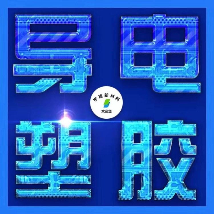 研發生產各種導電塑料,防靜電塑料,生產廠家