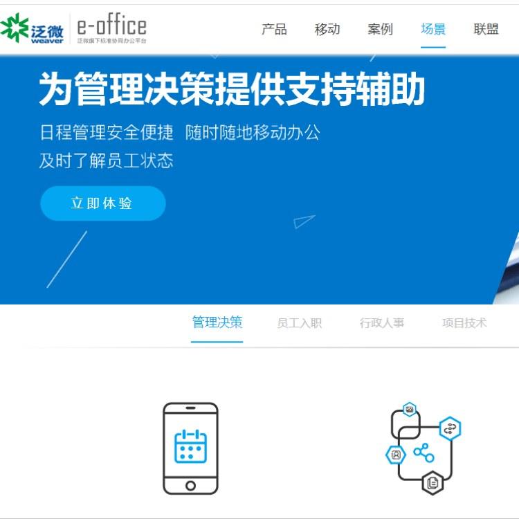 泛微eo移动办公管理专家,江门鼎高科技是泛微e-office总代理正在寻找合作伙伴
